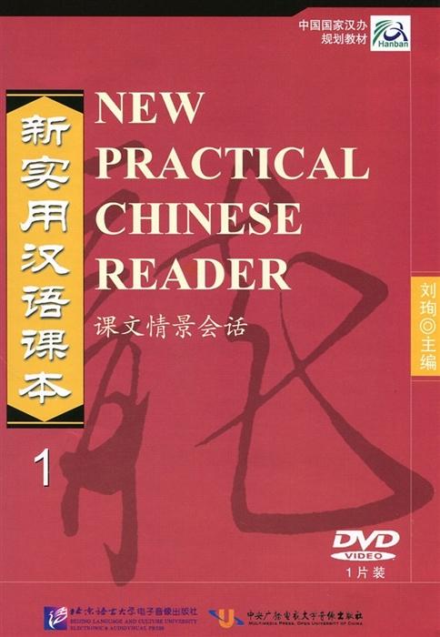 NPCh Reader vol 1 Новый практический курс китайского языка Часть 1 - DVD видеокурс