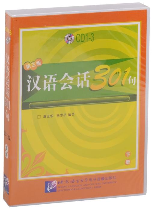 Kang Yuhua, Lai Siping Conversational Chinese 301 Vol 2 Разговорная китайская речь 301 Часть 2 - CDs 3 аудиокурс