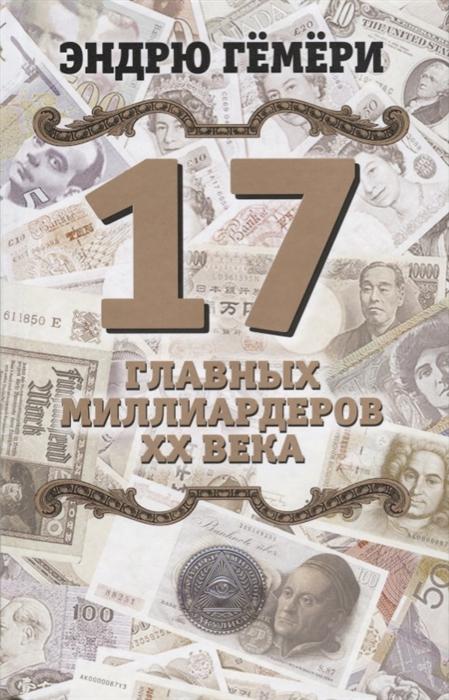 Гемери Э. 17 главных миллиардеров XX века