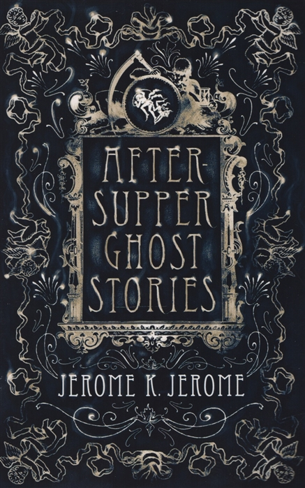 Jerome J. After-Supper Ghost Stories jerome j paul kelver isbn 9785521070831