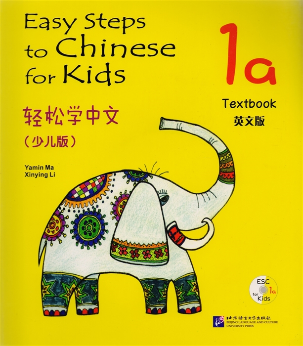 Yamin Ma Easy Steps to Chinese for kids 1A - SB CD Легкие Шаги к Китайскому для детей Часть 1A - Учебник с CD на китайском и английском языках chinese made easy for kids textbook 3 german edition simplified chinese version by yamin ma chinese study book for children