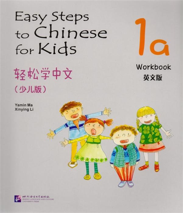Yamin Ma Easy Steps to Chinese for kids 1A - WB Легкие Шаги к Китайскому для детей Часть 1A - Рабочая тетрадь на китайском и английском языках