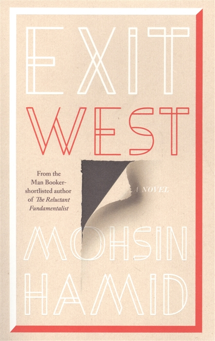 Н. Mohsin Exit West mohsin hamid exit west booker 17 shortlist