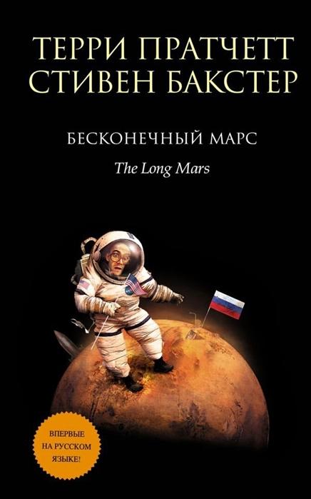 Пратчетт Т., Бакстер С. Бесконечный Марс пратчетт т сапковский а логинов с и др девятнадцать стражей