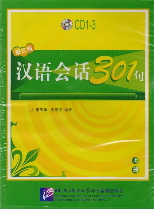 Kang Yuhua, Lai Siping Conversational Chinese 301 Vol 1 3rd edition Разговорная китайская речь 301 Часть 1 Третье издание - CDs 3