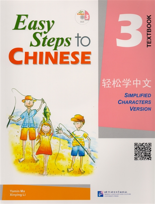 Yamin Ma Easy Steps to Chinese 3 - SB CD Легкие Шаги к Китайскому Часть 3 - Учебник с CD на китайском и английском языках ma y easy steps to chinese 3 textbook cd