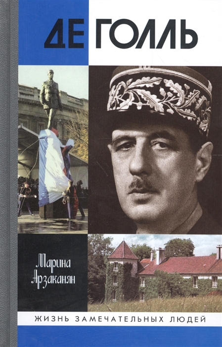 Арзаканян М. Де Голль ландау а де голль история франции 1940 1969