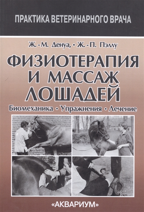 Денуа Ж.-М., Пэллу Ж.-П. Физиотерапия и массаж лошадей Биомеханика Упражнения Лечение