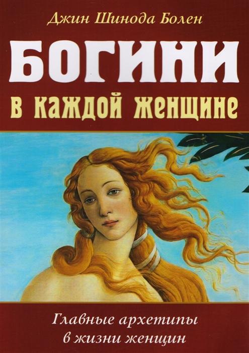 Болен Дж. Богини в каждой женщине Главные архетипы в жизни болен дж богини в каждой женщине новая психология женщины архитипы богинь