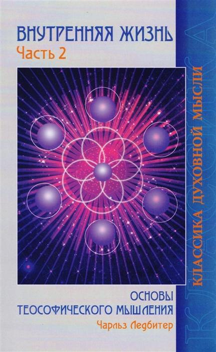 Ледбитер Ч. Внутренняя жизнь Часть 2 Основы теософического внутренняя жизнь часть 1 учителя и ученики