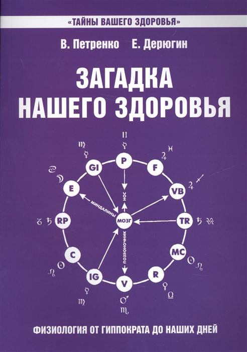 Загадки нашего здоровья Книга седьмая Физиология от Гиппократа до наших дней