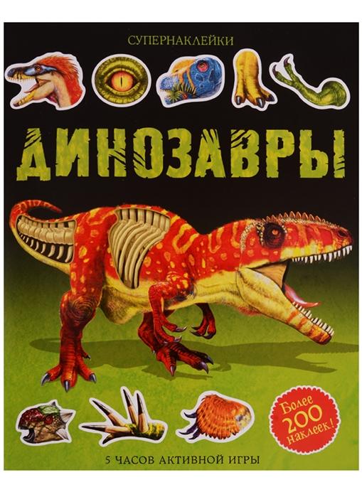 Бутикова М. (ред) Динозавры Более 200 наклеек бутикова м отв ред осьминожки из дании забавные игрушки из страны хюгге
