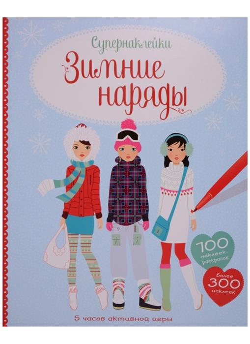 лучшая цена Бутикова М. (ред) Зимние наряды Более 200 наклеек