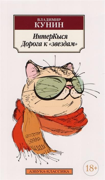 Кунин В. ИнтерКыся Дорога к звездам