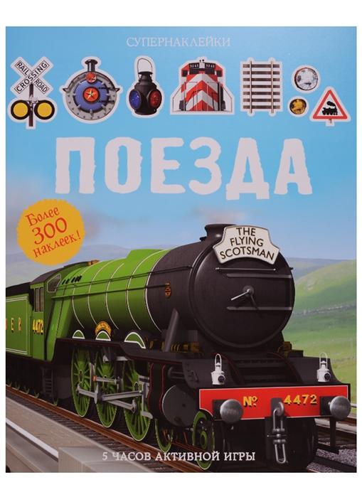Бутикова М. (ред) Поезда Более 300 наклеек бутикова м ред мой дом для самых маленьких