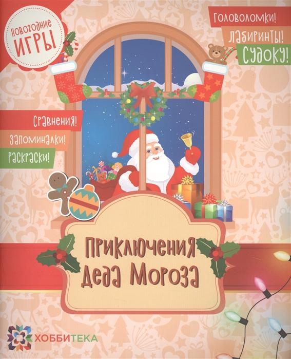 Киричек Е. (ред.и пер.) Приключения Деда Мороза