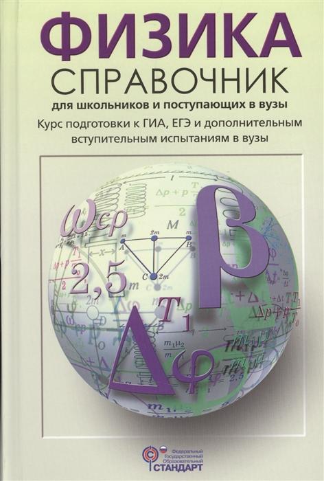 Кабардин О. Физика Справочник для школьников и поступающих в вузы