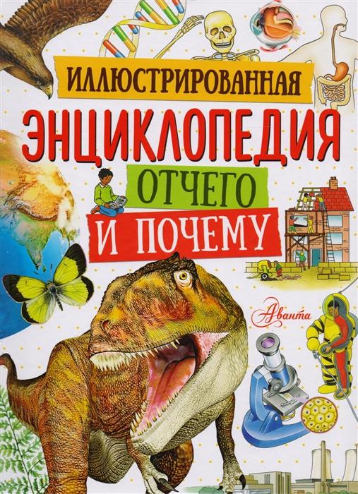 Купить Иллюстрированная энциклопедия отчего и почему, АСТ, Универсальные детские энциклопедии и справочники