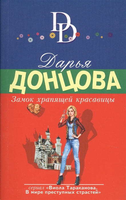 Донцова Д. Замок храпящей красавицы