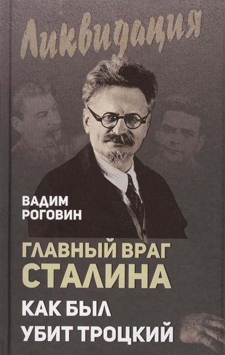 цена на Роговин В. Главный враг Сталина Как был убит Троцкий
