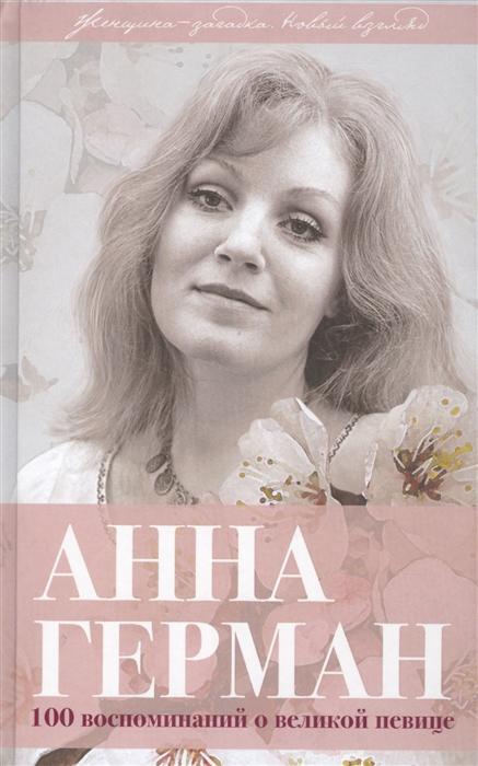 Ильичев И. Анна Герман 100 воспоминаний о великой певице
