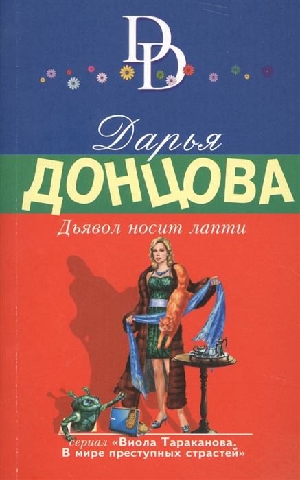 Донцова Д. Дьявол носит лапти донцова д другая жизнь оборотня