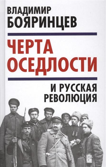 Бояринцев В. Черта оседлости и русская революция
