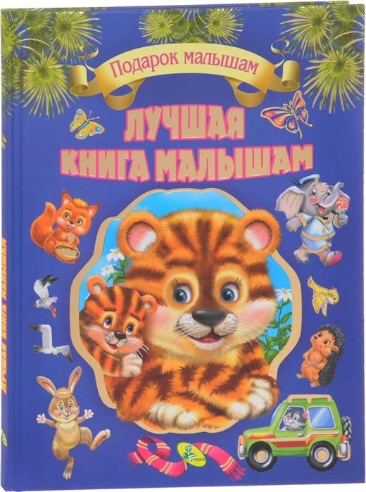 Мягкова Н. (ред.) Лучшая книга малышам