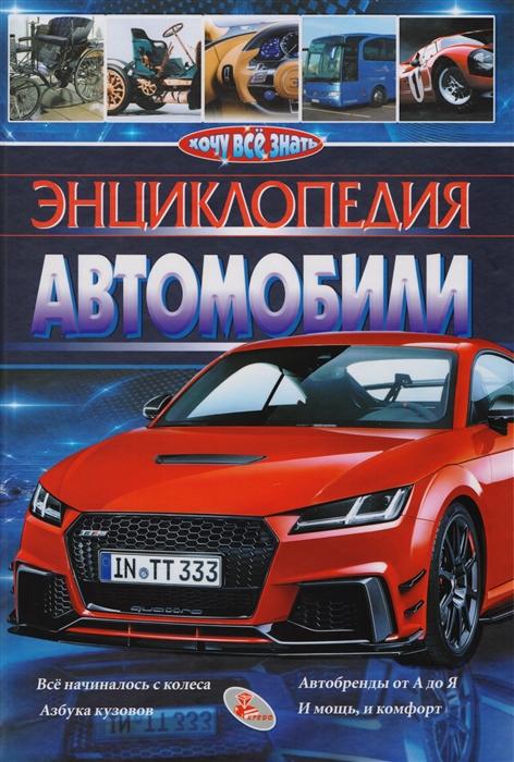 Климов А. Автомобили robyn donald príncipes em segredo