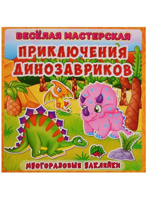 Лысакова Д. Веселая мастерская Приключения динозавриков Многоразовые наклейки цена
