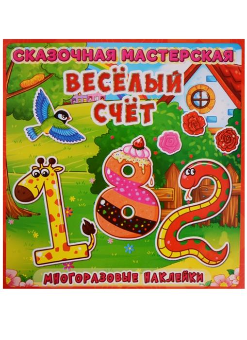 Лысакова Д. Сказочная мастерская Веселый счет Многоразовые наклейки цена