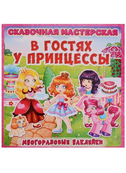 Лысакова Д. Сказочная мастерская В гостях у принцессы Многоразовые наклейки