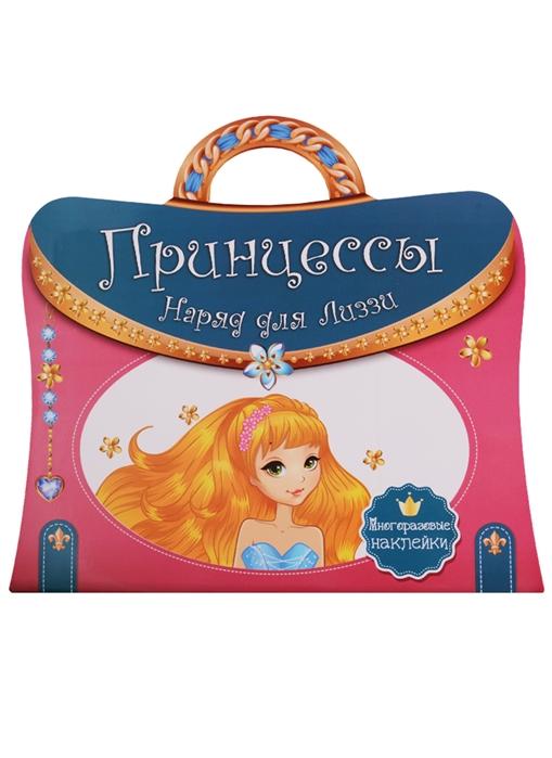 Многоразовые наклейки Принцессы Наряд для Лиззи