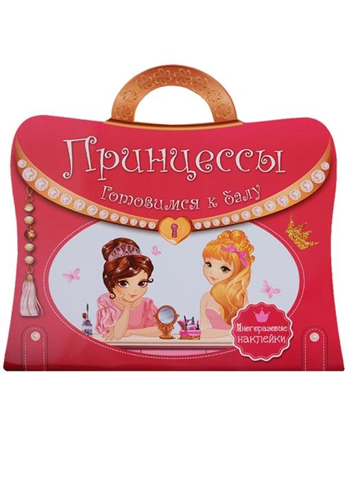 Многоразовые наклейки Принцессы Готовимся к балу