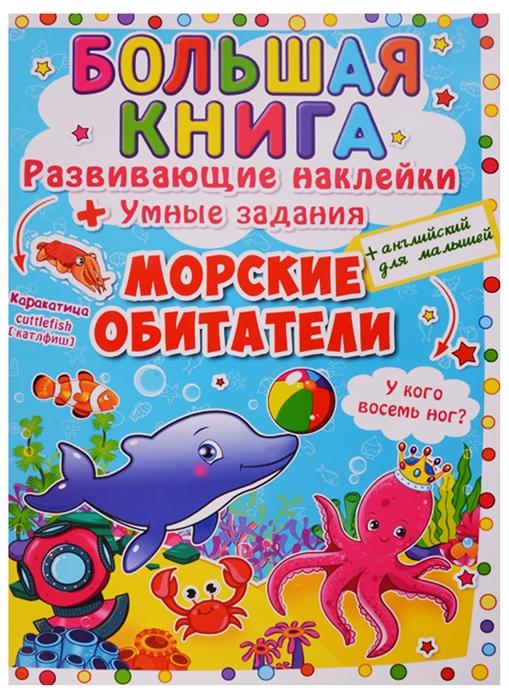 цена на Большая книга Развивающие наклейки Умные задания Морские обитатели английский для малышей