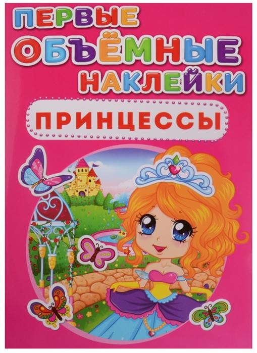 Лысакова Д. Первые объемные наклейки Принцессы первые объемные наклейки принцессы