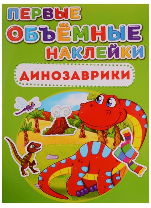 Лысакова Д. Первые объемные наклейки Динозаврики цена