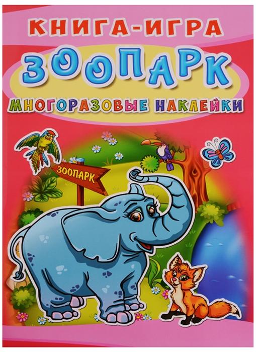 Лысакова Д. Книга-игра Зоопарк Многоразовые наклейки цена