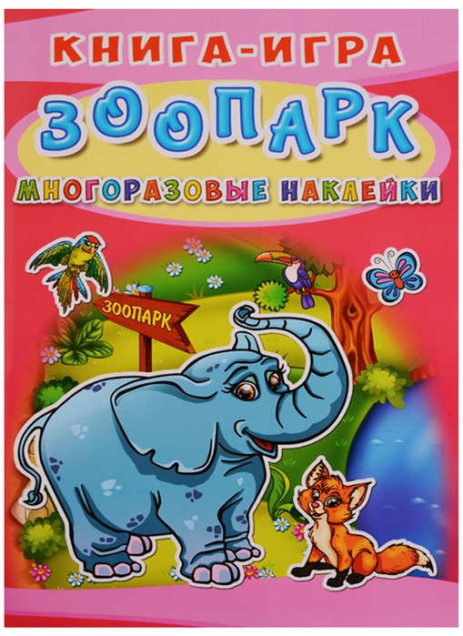 Лысакова Д. Книга-игра Зоопарк Многоразовые наклейки развивающие игрушки спектр игра пирамида зоопарк хрюша