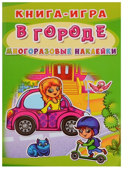 Лысакова Д. Книга-игра В городе Многоразовые наклейки