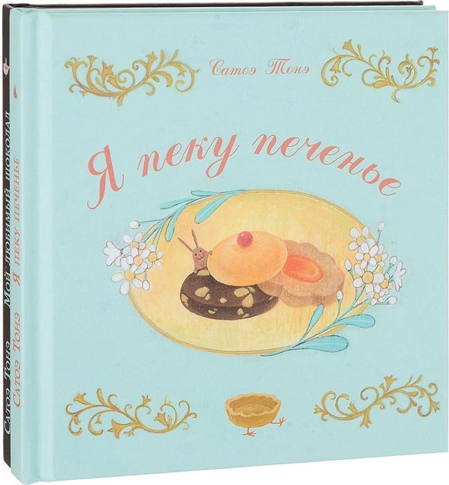 Тонэ С. Я пеку печенье Мой любимый шоколад комплект из 2 книг смесь для выпечки почти печенье матча шоколад кокос 370 г