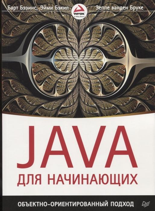 Бэзинс Б., Бэкил Э., Бруке ванден З. Java для начинающих Объектно-ориентированный подход изучаем java сьерра к бэйтс б