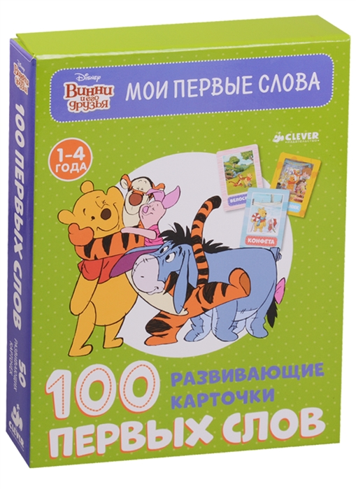 Измайлова Е. (ред.) Винни и его друзья 100 первых слов 50 развивающих карточек измайлова е ред мир вокруг 9 развивающих книжек кубиков