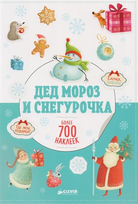 Кухтина М. (худ.) Дед Мороз и Снегурочка Более 700 наклеек