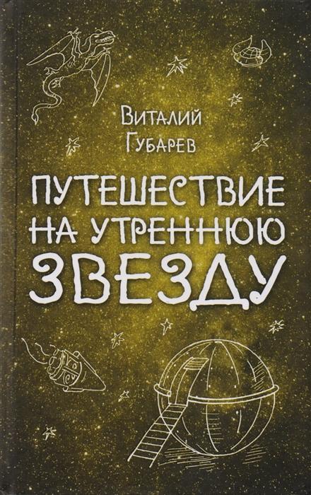 купить Губарев В. Путешествие на Утреннюю Звезду по цене 223 рублей