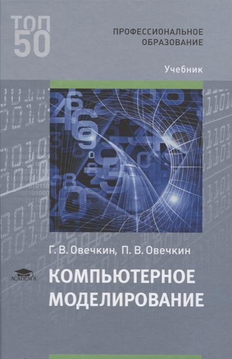 Овечкин Г., Овечкин П. Компьютерное моделирование Учебник цена