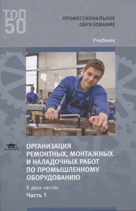 Организация ремонтных монтажных и наладочных работ по промышленному оборудованию В 2 ч Ч 1 Учебник