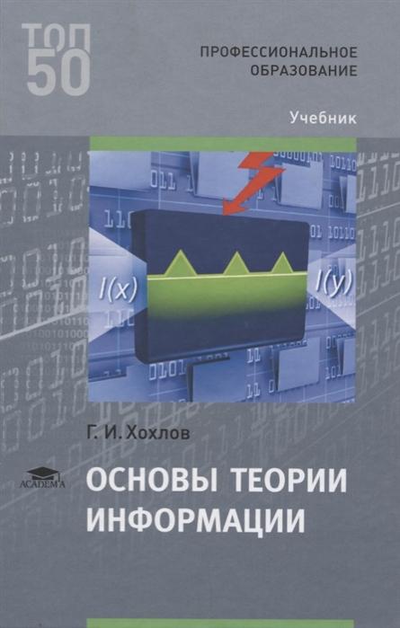 Хохлов Г. Основы теории информации Учебник соколов г основы теории вероятностей учебник второе издание