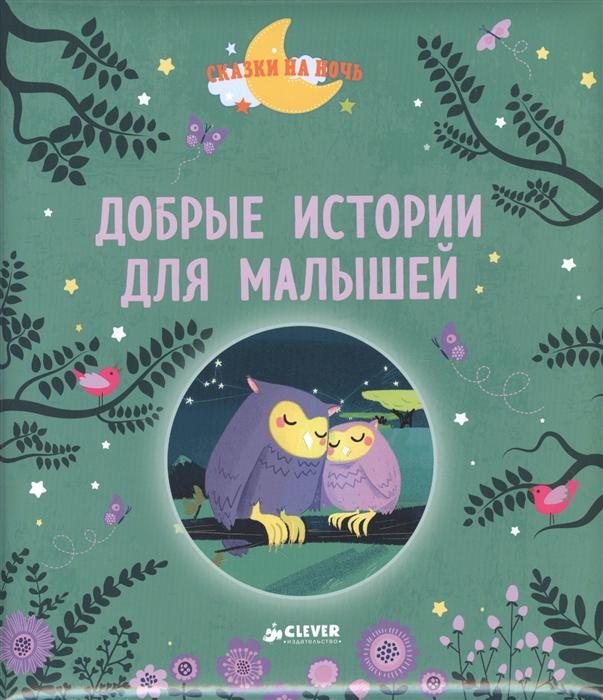 цены Эдлен Паскаль Добрые истории для малышей
