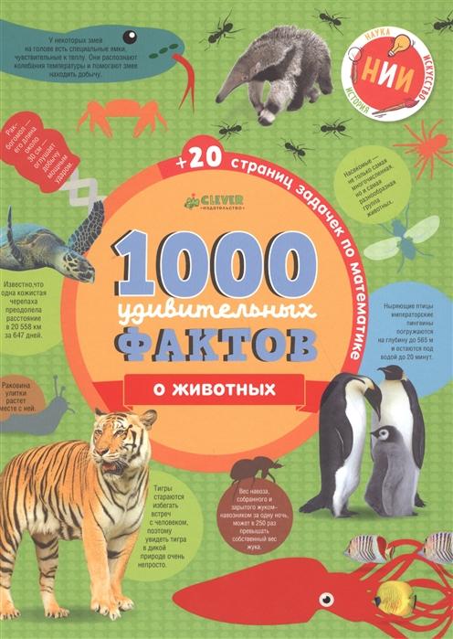 купить Ричардс Дж. 1000 удивительных фактов о животных по цене 415 рублей